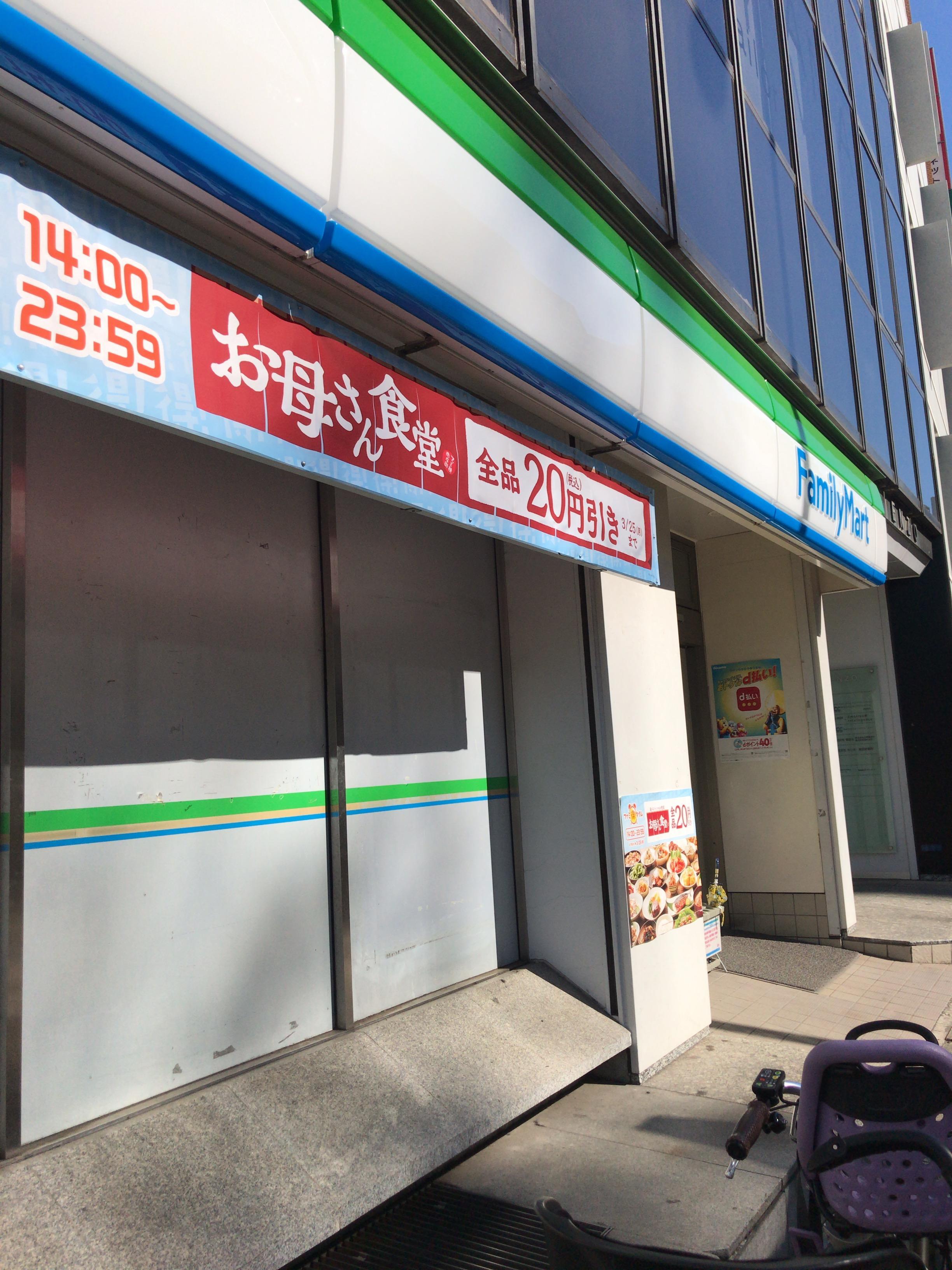 ファミリーマート東五反田五丁目店画像