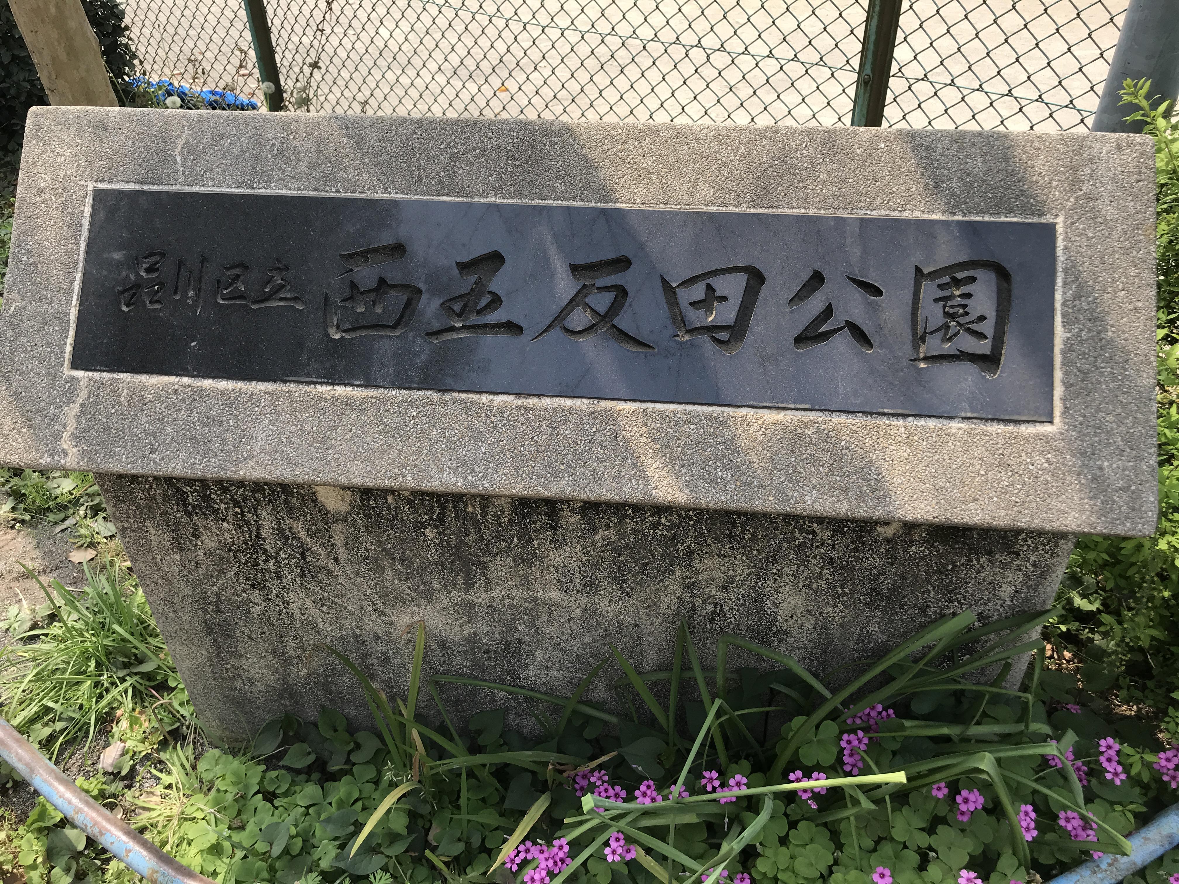 西五反田公園画像