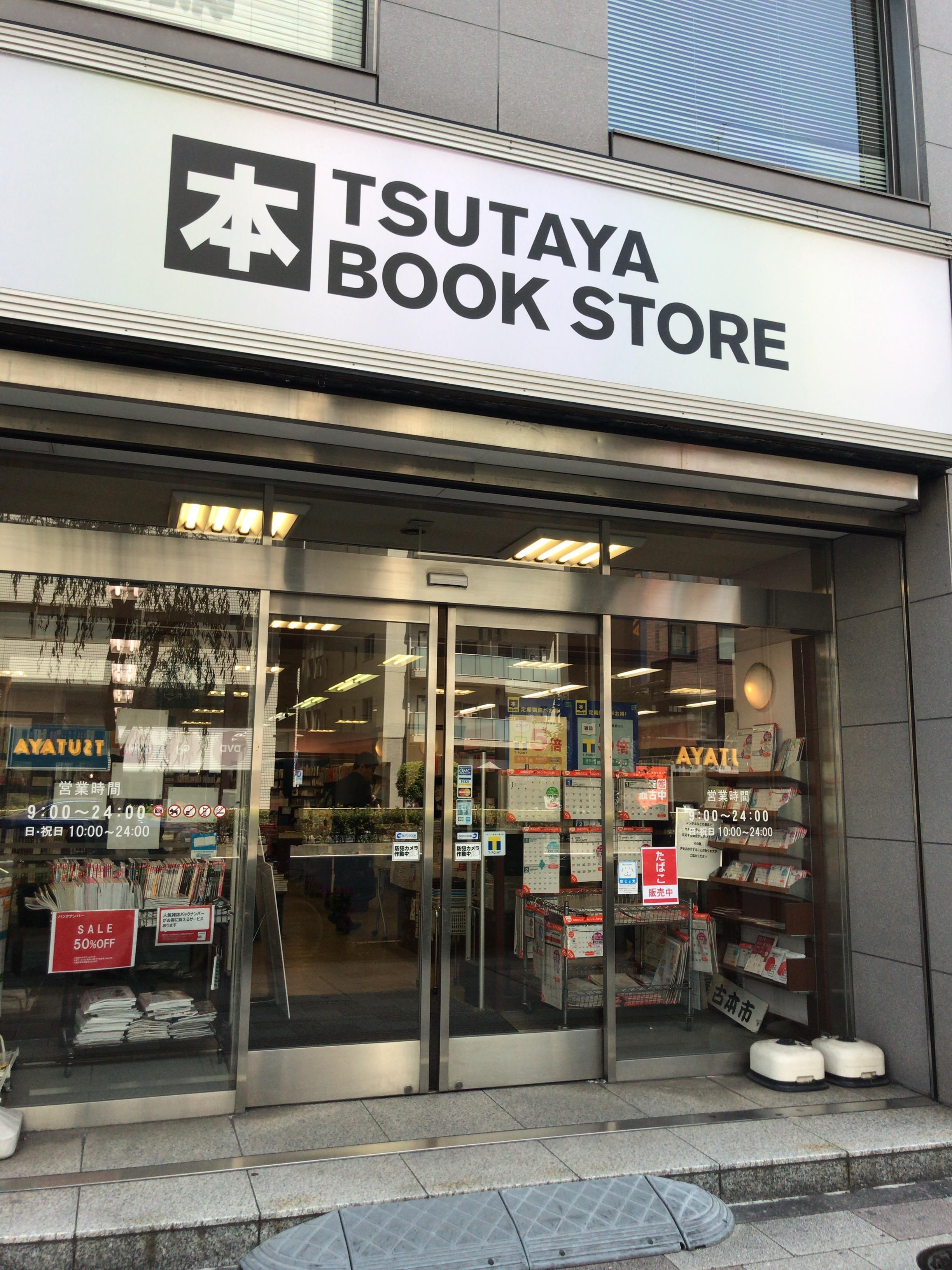 TUTAYA BOOK STORE 五反田店画像