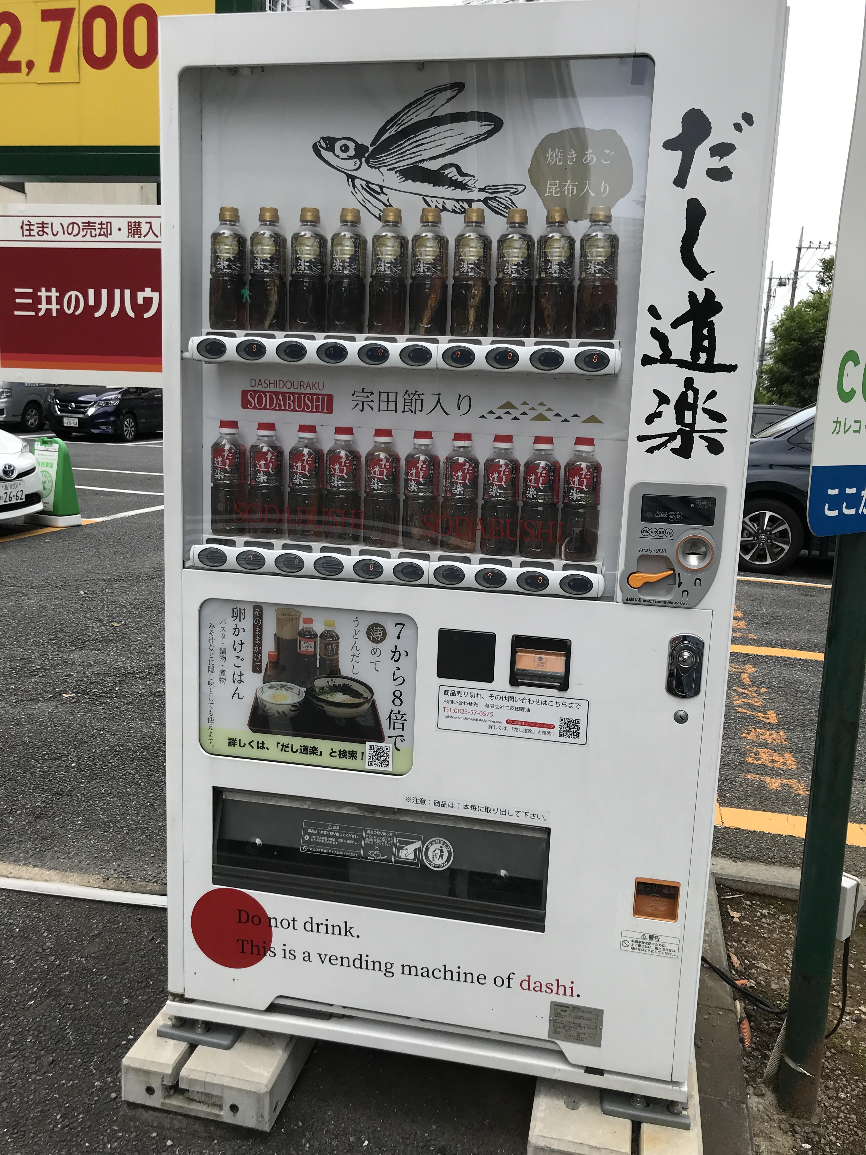だし道楽の自動販売機