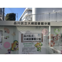 大崎図書館分館