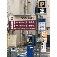 東五反田1-20コインパーク駐車場
