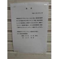 大勝軒(TOC内)