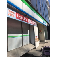ファミリーマート東五反田五丁目店
