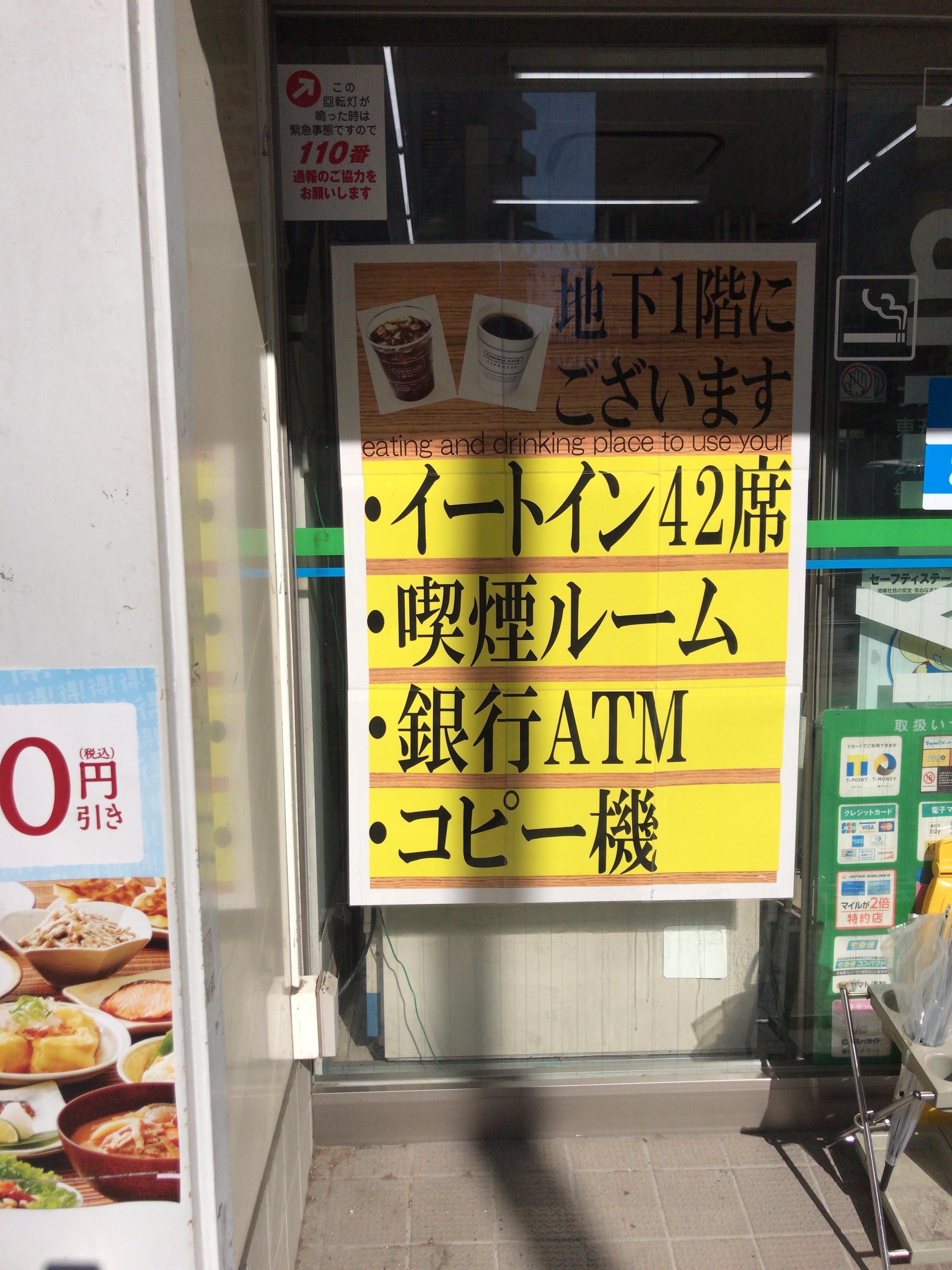 ファミリーマート 東五反田五丁目店
